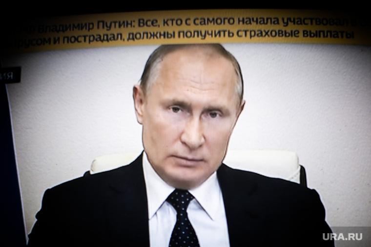Путин изменил отношение ксамоизоляции