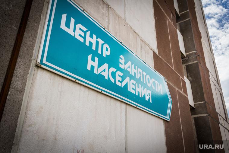 Россиян начнут страховать от безработицы