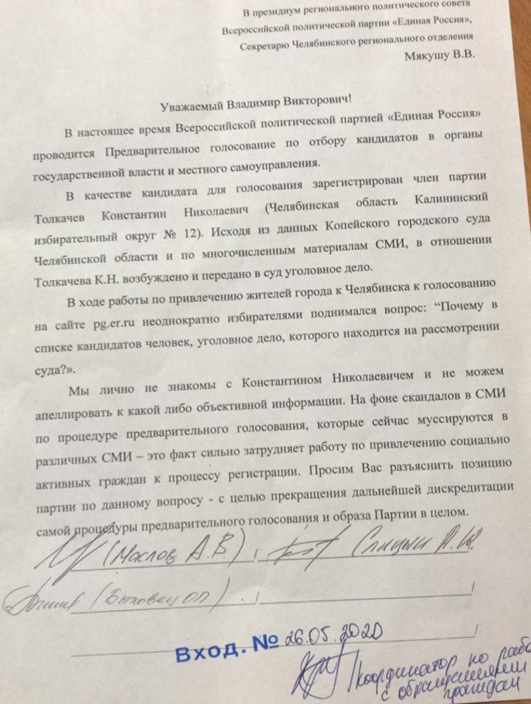 Уголовное дело депутата поставило в тупик челябинских единороссов