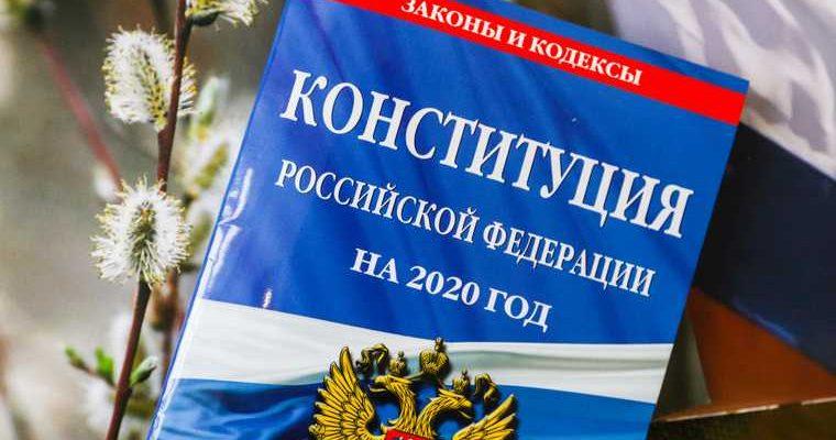 поддержка голосование артисты Конституция поправки