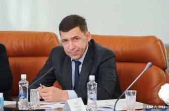 Евгений Куйвашев губернатор Свердловская область график работы