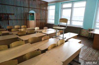 пермская школа отказалась принимать на обучение десятиклассников