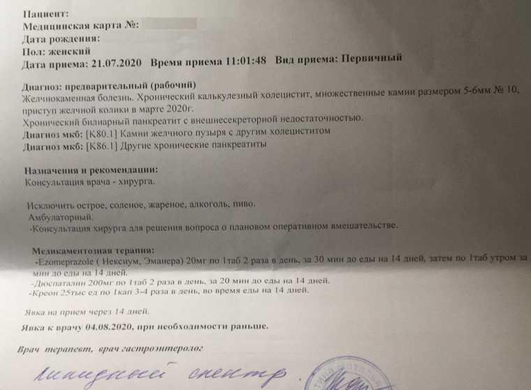 В Екатеринбурге врачи оставили пациентку без помощи из-за COVID