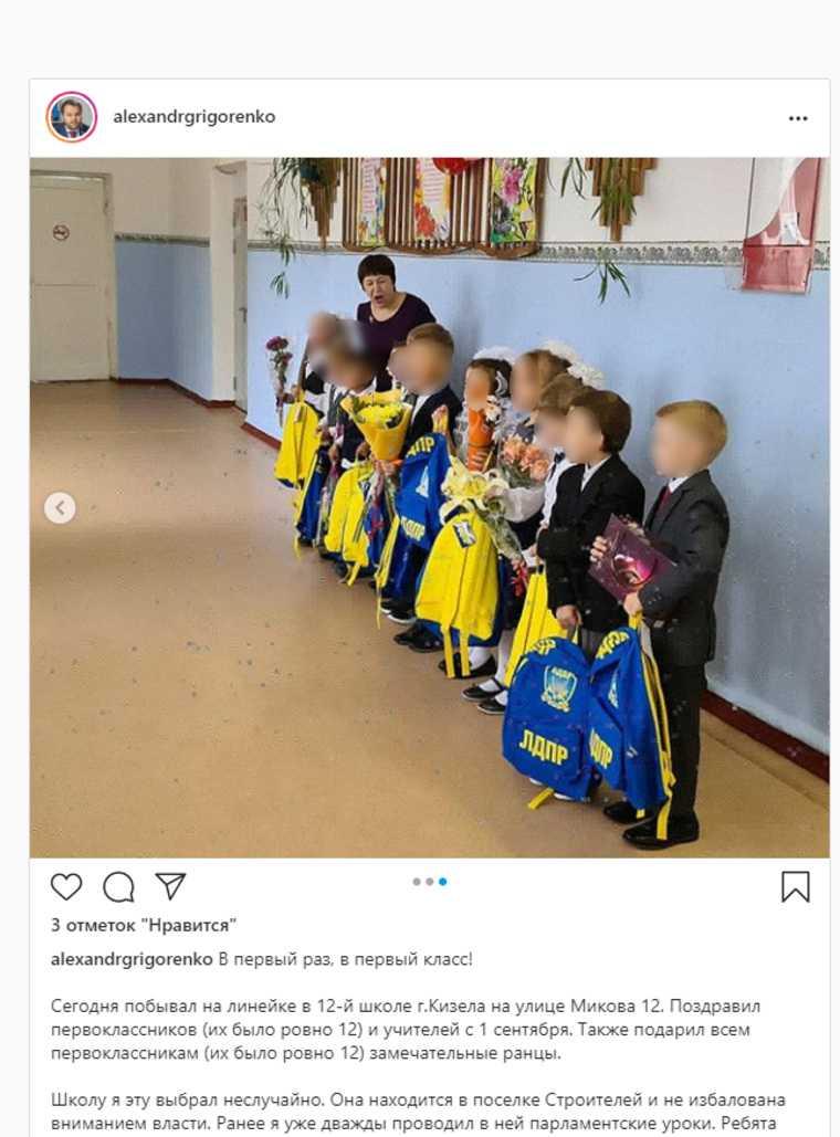 Пермским школьникам 1 сентября вручили портфели с символикой ЛДПР. ФОТО