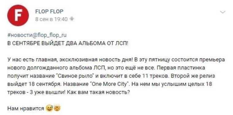 В соцсетях удивились новому альбому ЛСП. «Хорошая работа, Олег!»