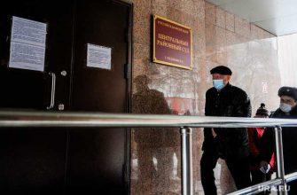 Челябинск Евгений Тефтелев суд приговор отложили