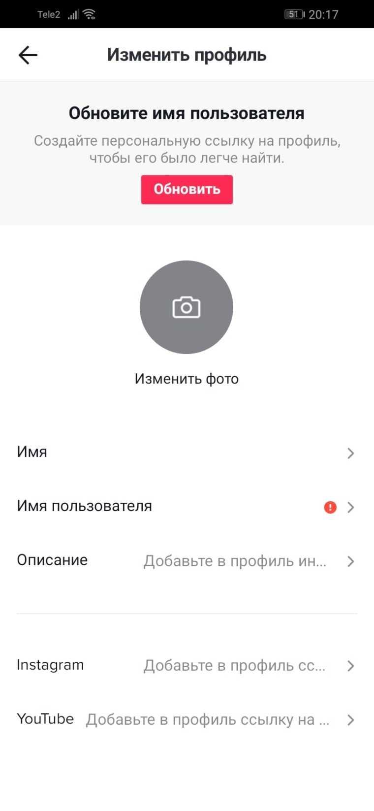 Пользователи соцсетей массово жалуются на упавший TikTok