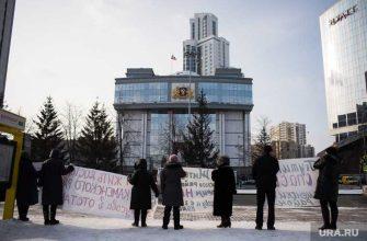 митинги органы власти Свердловская область заксобрание