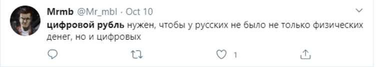 В соцсетях высмеяли цифровой рубль. «Когда рубля нет, но ты уверен, что есть»
