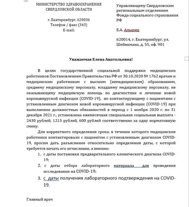 Свердловских медиков лишают выплат за контакт с больными COVID