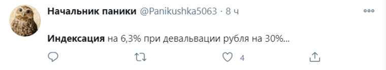 В соцсетях высмеяли индексацию пенсий в России. «Куда столько денег будут девать?»