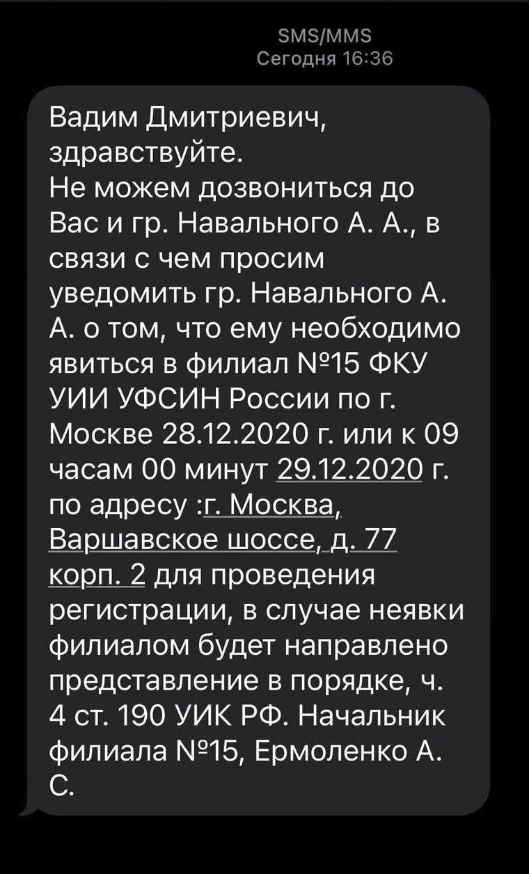 ФСИН пригрозила Навальному сроком, если он не явится к утру