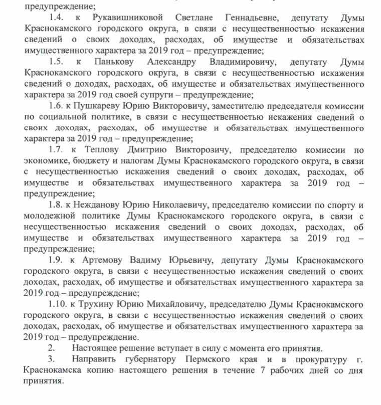 Пермских депутатов наказали за ложь в налоговых декларациях