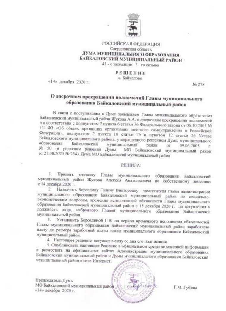 Свердловский мэр уволился из-за коррупционного скандала