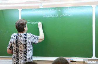 У 75 процентов учителей нашли признаки хронического истощения