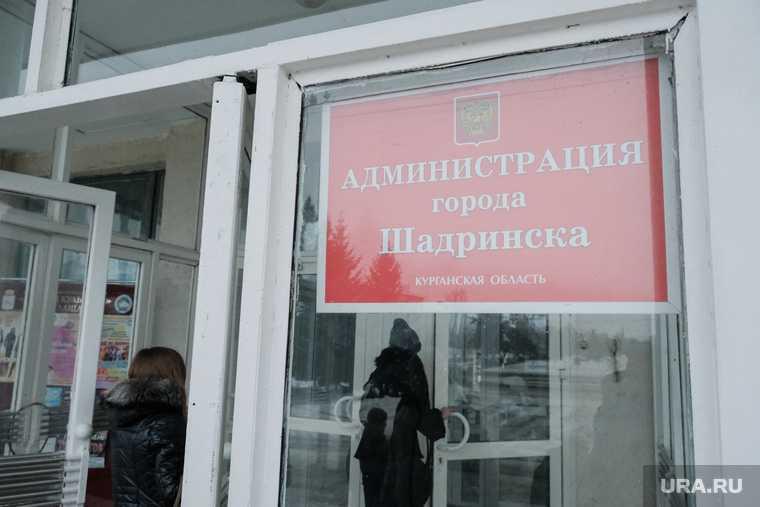 администрация Шадринска