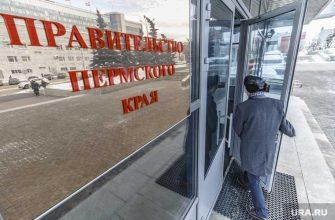 Ведерникова перешла в правительство Пермского края