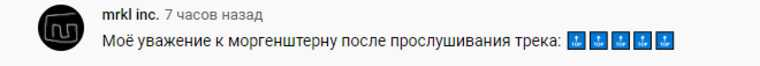 В соцсетях обсудили песню Моргенштерна и Джарахова «Дегенерат». «Мне кажется я знаю про кого она»