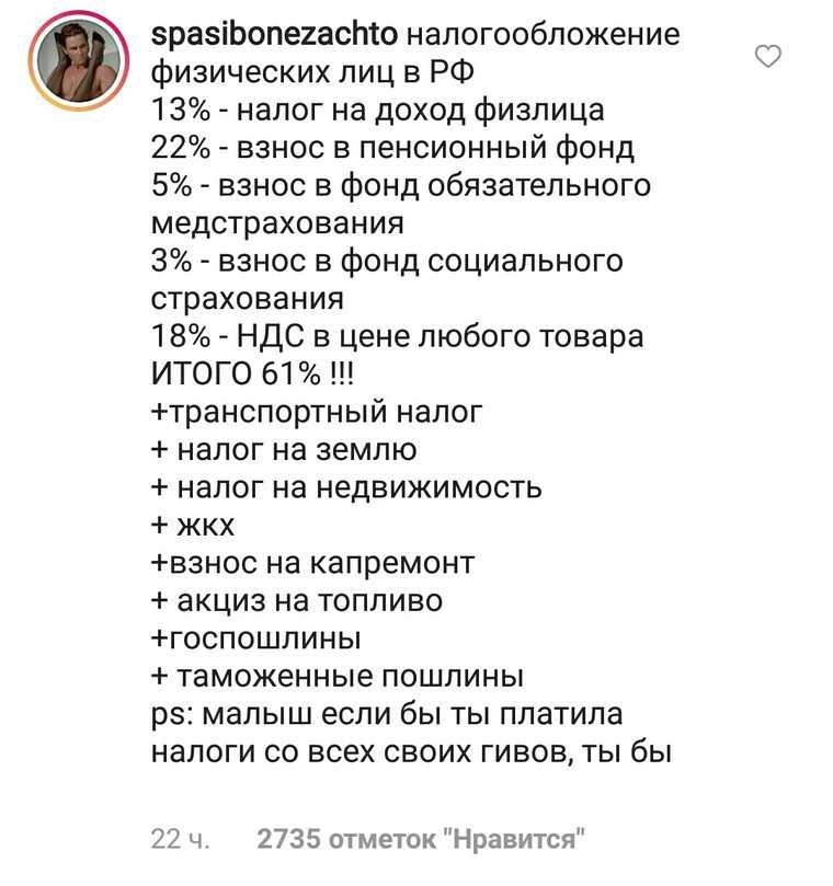 В соцсетях возмущены словами Инстасамки о нищих россиянах. «Назвала биомусором!»