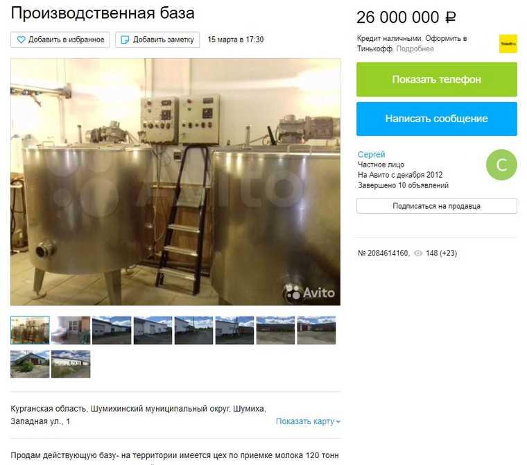 Бизнесмен из Челябинска продает курганское предприятие