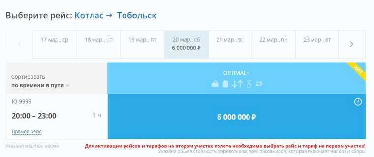 В недостроенный тобольский аэропорт начали продавать билеты. Полет обойдется в 6 миллионов рублей