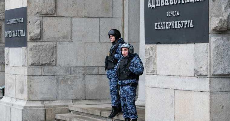 Мэрия Екатеринбурга минирование