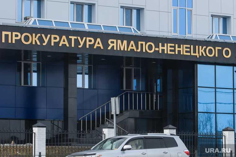В ЯНАО назначили прокурора округа
