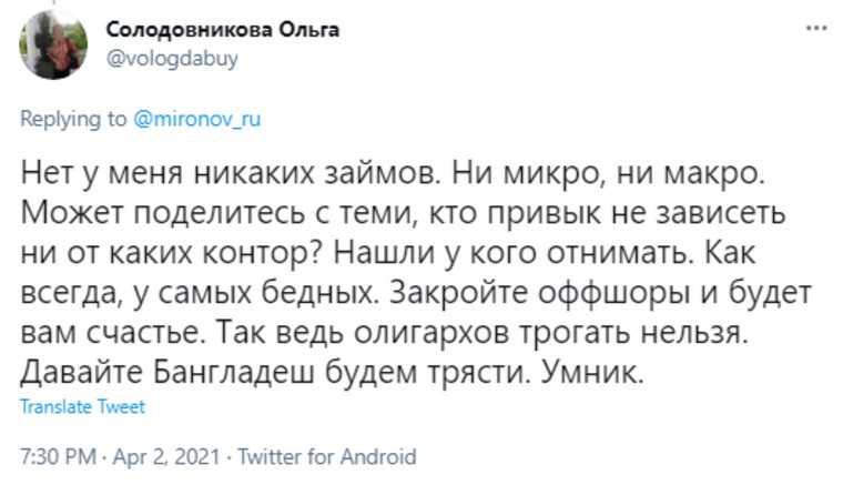 Соцсети поддержали идею снять долги с россиян за счет Бангладеша. «Отдавай деньги!»