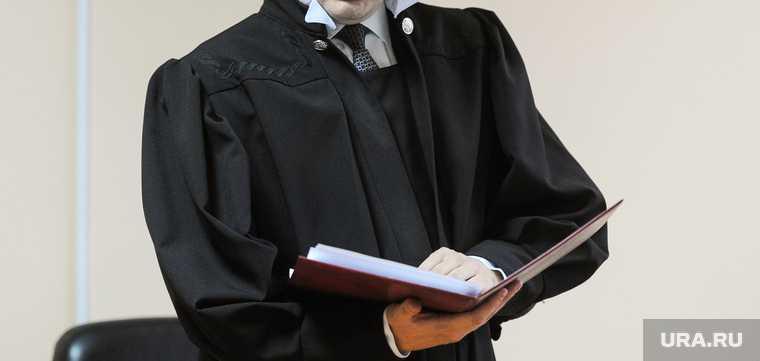 судья Фургала отставка