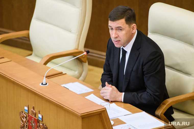 Евгений Куйвашев губернатор Свердловская область отпуск