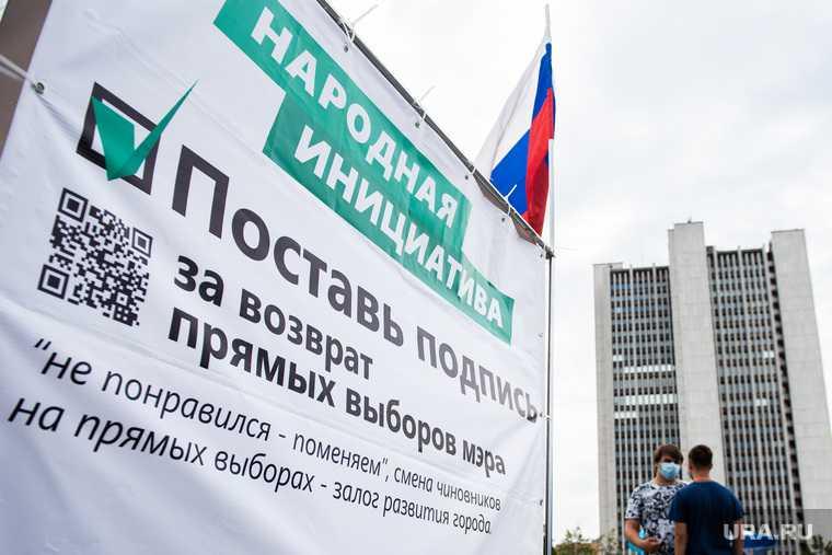 прямые выборы мэров референдум Екатеринбург Свердловская область