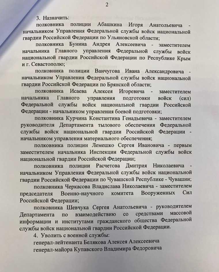 Путин уволил семь генералов Росгвардии. Документ