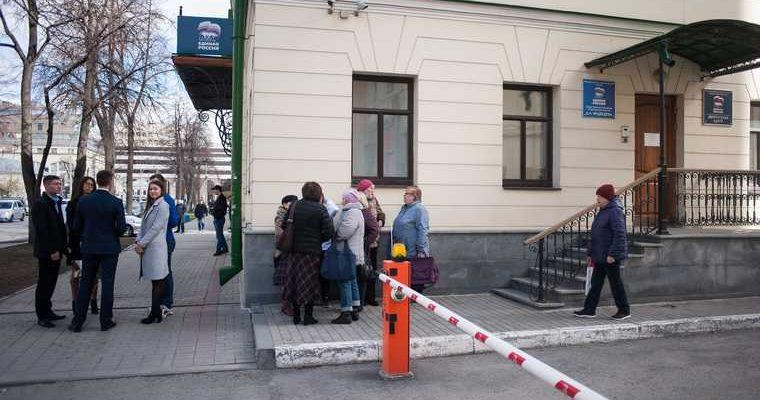 «Единая Россия» Екатеринбург заминировали