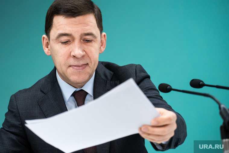 губернатор Куйвашев кипрские оффшоры медцентр Тетюхина
