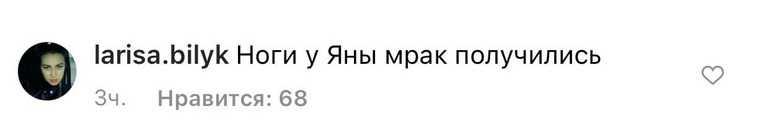 В соцсетях высмеяли Рудковскую за неумелый фотошоп