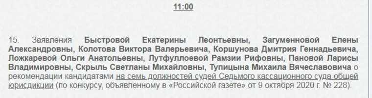 Глава ключевого суда Челябинска хочет покинуть свой пост. Скрин