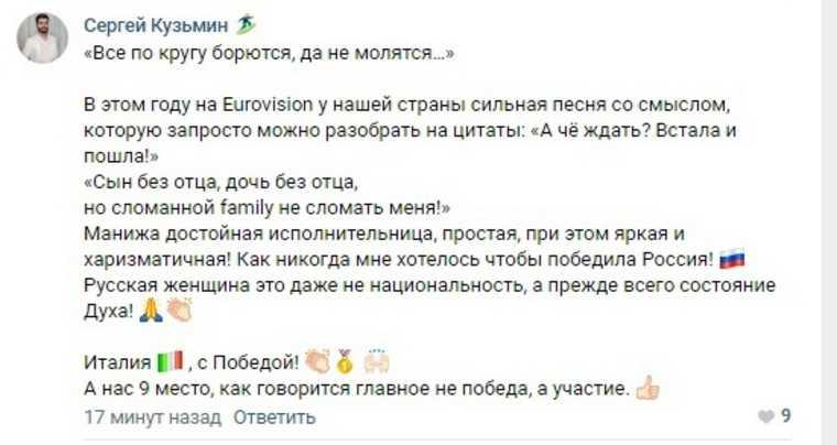Победа Италии на «Евровидении» разделила соцсети на два лагеря. «Rammstein на минималках»