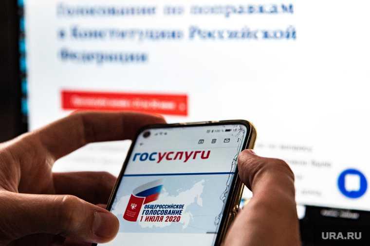 Онлайн-голосование по внесению поправок в Конституцию РФ. Екатеринбург