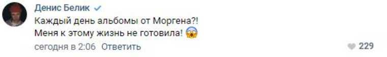 В соцсетях оценили новый альбом Моргенштерна. «Меня к этому жизнь не готовила»