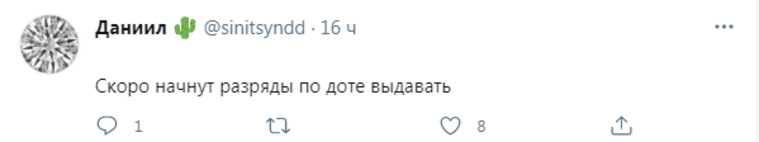 В соцсетях шокированы, что власти признали DOTA 2 лучше шахмат. «Скоро начнут разряды выдавать»