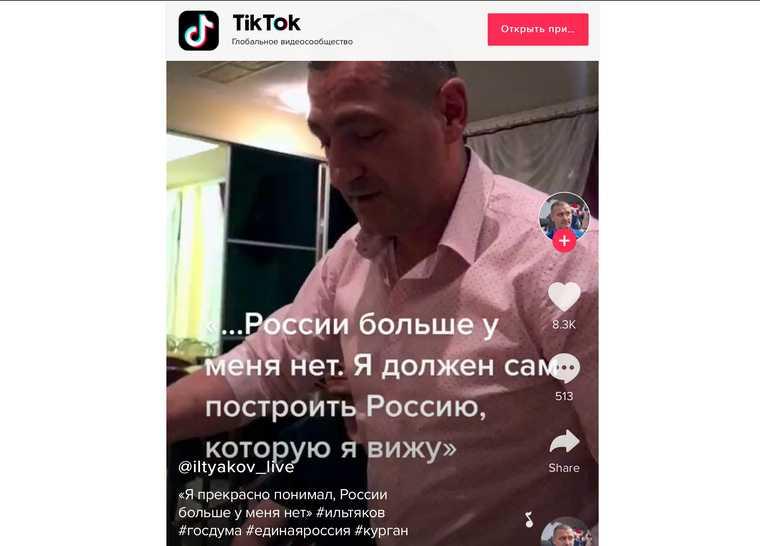 Главный курганский единоросс завел аккаунт в Tik-Tok
