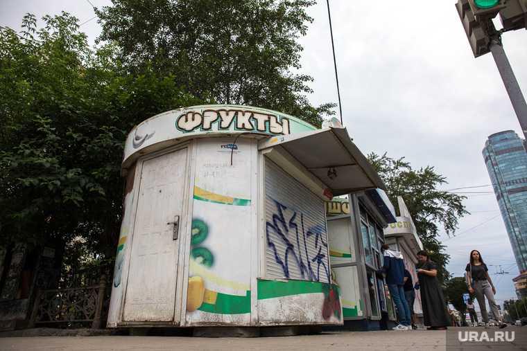 В центр города возвращают нелегальные киоски, которые были вывезены на время ЧМ. Екатеринбург